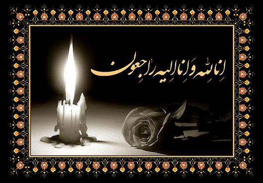 تسلیت به مناسبت درگذشت همسر گرامی دوست عزیزمان آقای دکتر رجب محمد تاتار